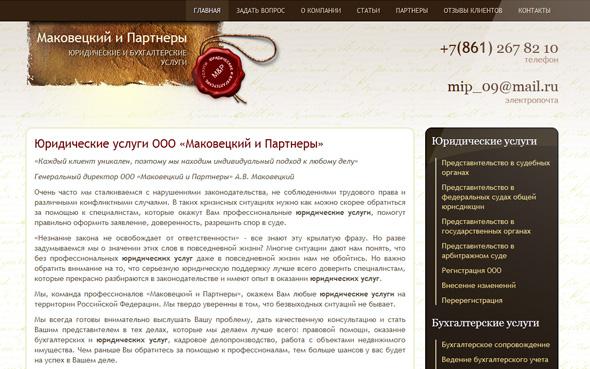 bb678febede Сайт-визитка   Юридические услуги ООО «Маковецкий и Партнеры»