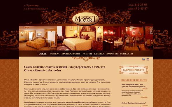 сайт визитка гостиницы